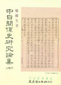 中日關係史研究論集. 七