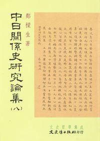 中日關係史研究論集. 八