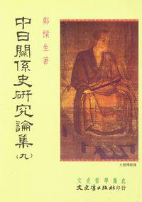中日關係史研究論集. 九