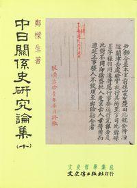 中日關係史研究論集. 十