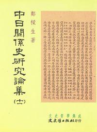 中日關係史研究論集. 十一