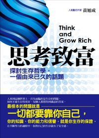 思考致富:探討生存哲學,一個由來已久的話題