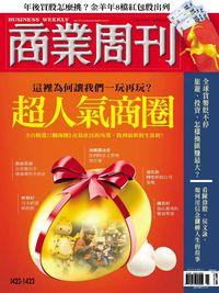 商業周刊 2015/02/16 [第1422-1423期]:超人氣商圈