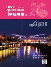 幸福屏東 [2014.01月號]:萬年溪景觀橋 美麗浪漫的新地標
