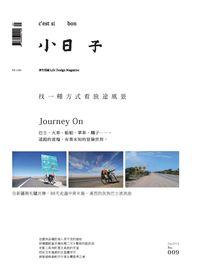 小日子享生活誌 [第9期]:找一種方式看旅途風景