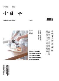 小日子享生活誌 [第7期]:我們愛用的杯碗盤