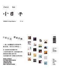 小日子享生活誌 [第6期]:日常生活  需要音樂