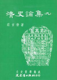 清史論集. 九