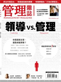 管理雜誌 [第447期]:領導VS.管理