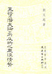 王符《潛夫論》所反映之東漢情勢