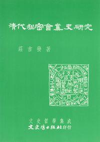 清代秘密會黨史研究