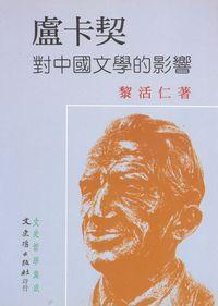 盧卡契對中國文學的影響