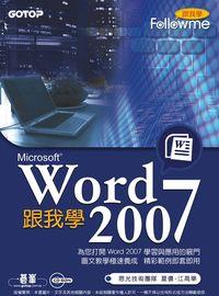 跟我學Word 2007