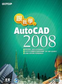 跟我學AutoCAD 2008