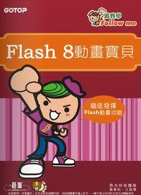 Flash 8動畫寶貝數位學習系統