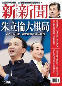 新新聞 2015/02/12 [第1458期]:朱立倫大棋局