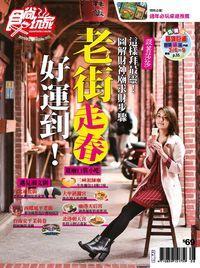 食尚玩家 雙周刊 2015/02/19 [第312期]:老街走春 好運到!