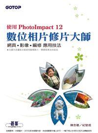 數位相片修片大師:使用PhotoImpact 12