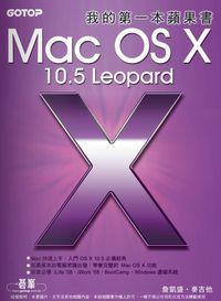 我的第一本蘋果書:Mac OS X 10.5 Leopard