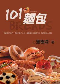 101麵包