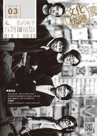 文化快遞 [第178期] [2015年03月號]:光陰的故事