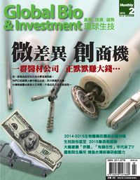 環球生技月刊 [第19期] [2015年02月號]:微差異 創商機