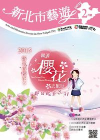 新北市藝遊 [2015年02月號]:跟著櫻花去旅行