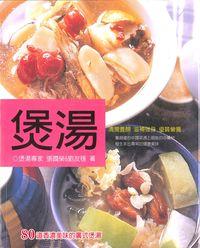 煲湯:80道香濃美味的廣式煲湯