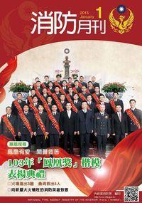 消防月刊 [2015年1月號]:鳳凰有愛 聞聲救苦