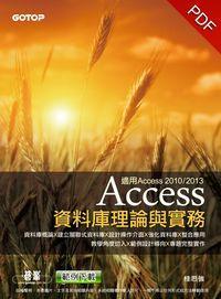 Access資料庫理論與實務:適用Access 2010/2013