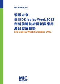 洞悉未來:由SID Display Week 2012 剖析前瞻技術與新興應用產品發展趨勢