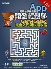 跨平台手機遊戲App開發輕鬆學:GameSalad完全入門與快速攻略