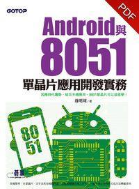 Android與8051單晶片應用開發實務