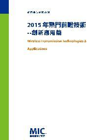 熱門前瞻技術:創新應用篇, 2015年