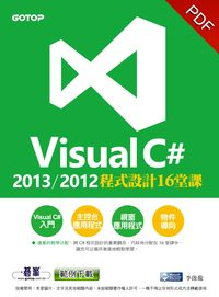 Visual C# 2013/2012程式設計16堂課