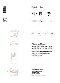 小日子享生活誌 [第5期]:回家吃飯