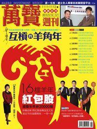 萬寶週刊 2015/02/16 [第1111+1112期]:互槓的羊角年