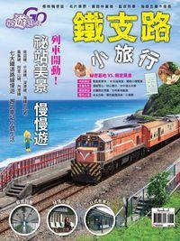 好遊趣 [第35期]:鐵支路小旅行