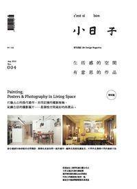 小日子享生活誌 [第4期]:生活感的空間 有意思的作品