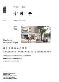 小日子享生活誌 [第2期]:適合晃蕩的城市村落