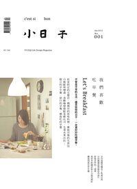 小日子享生活誌 [第1期]:我們喜歡吃早餐