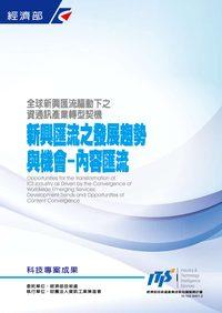 全球新興匯流驅動下之資通訊產業轉型契機:新興匯流之發展趨勢與機會:內容匯流