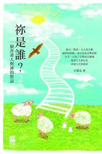 祢是誰?:一個香港人與神的對話. 2