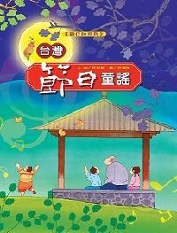 台灣節日童謠