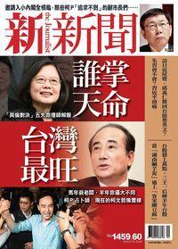 新新聞 2015/02/19 [第1459-1460期]:誰掌天命 台灣最旺