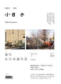 小日子享生活誌 [第23期]:遠行 在日本過生活