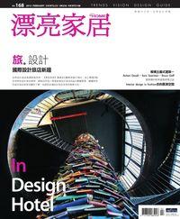 漂亮家居 [第168期]:In Design Hotel