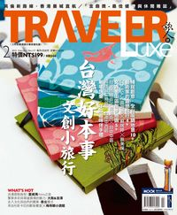 旅人誌 [第117期]:台灣好本事,文創小旅行