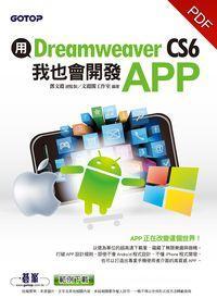 用Dreamweaver CS6,我也會開發APP