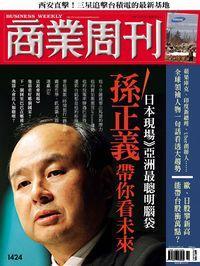商業周刊 2015/03/02 [第1424期]:孫正義帶你看未來